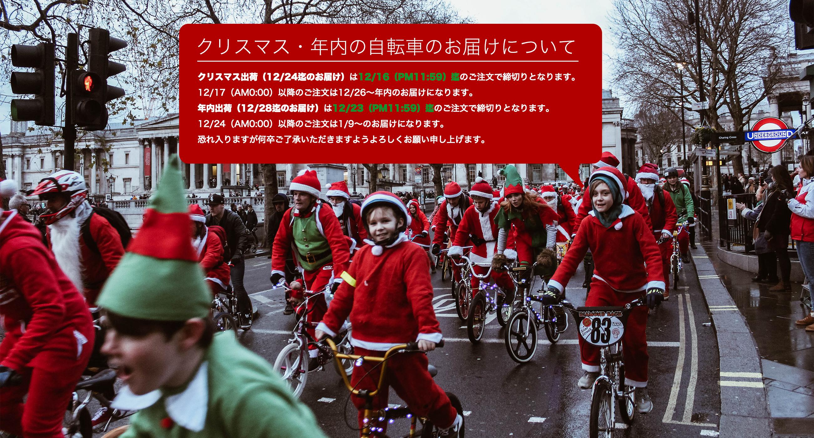 年末の自転車配送に関して